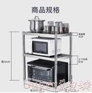 廚房置物架廚房置物架櫃不銹鋼貨架櫥櫃多功能收納三層灶臺架落地多層菜架子 LX suger