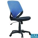 PU成型泡棉  網布 CAT-03TG 傾仰+氣壓式 辦公椅 /張