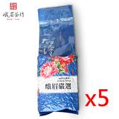 清香烏龍(台灣綠茶0501) 300gx5包 峨眉茶行