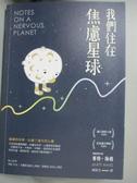 【書寶二手書T1/勵志_MIZ】我們住在焦慮星球_麥特‧海格,  韓絜光