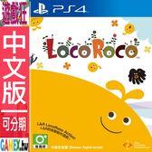 PS4 樂克樂克(中文版)