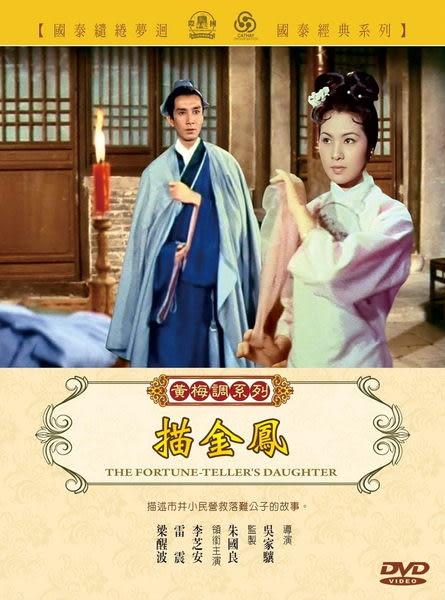 黃梅調系列 描金鳳 DVD  (音樂影片購)