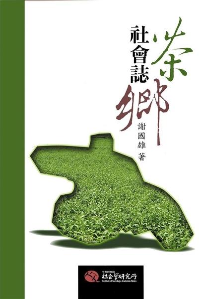 (二手書)茶鄉社會誌:工資、政府與整體社會範疇(二版)