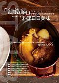 (二手書)「鑄鐵鍋」料理日日美味