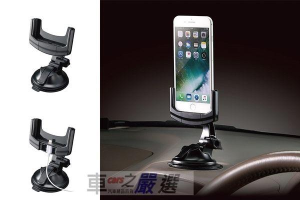 車之嚴選 cars_go 汽車用品【SA14】日本CARMATE iPhone7 Plus專用 可360度旋轉 吸盤式智慧型手機架