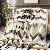毛毯雙層加厚保暖冬季珊瑚絨床單法蘭絨毯子【小橘子】