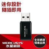 MERCUSYS 水星 N300 迷你型無線 USB 網卡 MW300UM