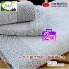 【浴巾2條組】奈米銀竹炭紗*圓圈圈布邊浴巾(單條x2)【台灣興隆毛巾專賣*歐米亞小舖】