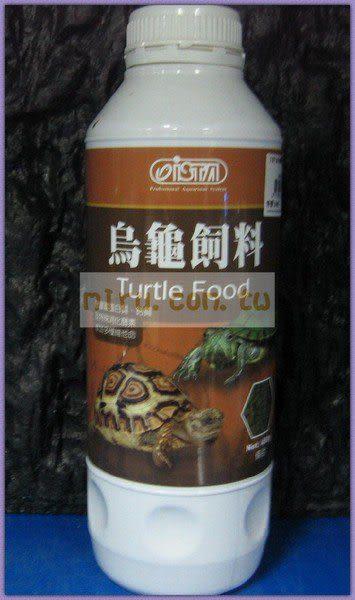 【西高地水族坊】ISTA伊士達 烏龜飼料Turtle Food 480g