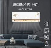 AUX/奧克斯KFR-25GW/NFI19 3定頻1匹冷暖壁掛式家用空調掛機 220vNMS街頭潮人