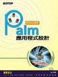 二手書博民逛書店 《Palm應用程式設計---使用Java語言》 R2Y ISBN:9575667751│朱仲傑