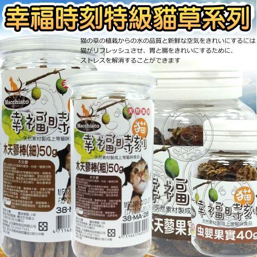【培菓幸福寵物專營店】幸福時刻》頂級罐裝木天蓼系列