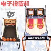 籃球架 自動計分室內電子投籃機成人兒童單人雙人籃球架 投籃游戲 igo阿薩布魯
