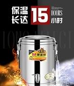 保溫桶不銹鋼大容量奶茶桶飯桶湯桶開水桶雙層帶水龍頭  【全館免運】
