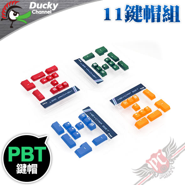[ PC PARTY ] 創傑 Ducky 11鍵PBT二色成形鍵帽組 紅 黃 藍 綠