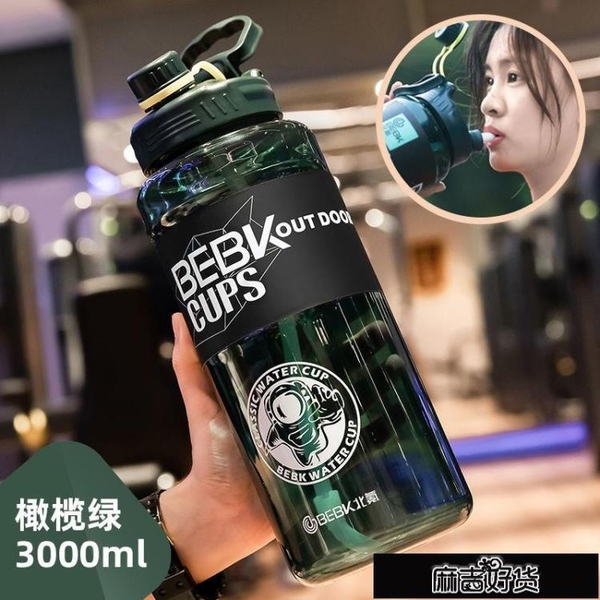 【雙倍加厚】超大容量水杯男運動健身吸管水壺女水瓶大號太空【全館免運】
