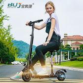 寶優捷電動滑板車鋰電池成人折疊代駕迷你電動電瓶車便攜兩輪代步igo  韓風物語
