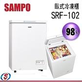 【信源電器】98公升【Sampo聲寶臥式冷凍櫃】SRF-102 / SRF102