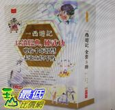 [COSCO代購] W119794 少年讀西遊記 (3冊)