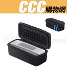 BOSE SoundLink Mini 硬包 收納盒 SoundLink Mini1代 2代 防震 保護套 收納包 BOSE 喇叭 抗壓