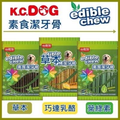 『寵喵樂旗艦店』K.C.Dog《素食潔牙骨系列-草本/巧達乳酪/葉綠素》20入