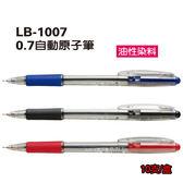 【奇奇文具】【利百代 Liberty 原子筆】LB-1007  0.7mm 自動原子筆 (10支/盒)
