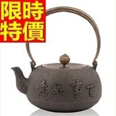 日本鐵壺-白事如意鑄鐵南部鐵器茶壺 64aj6[時尚巴黎]