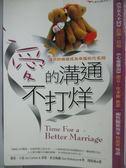 【書寶二手書T7/溝通_LES】愛的溝通不打烊_周晴燕, 瓊恩‧卡森