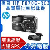 【免運+24期零利率】送16G卡全新 HP惠普 F870G 前後雙鏡頭 GPS測速提示高畫質行車記錄器