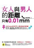 (二手書)女人與男人的距離只有0.01mm