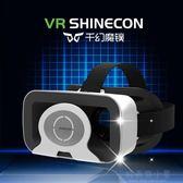 vr眼鏡虛擬現實3d智慧家用影院蘋果oppovivo華為小米魅 好再來小屋