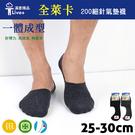 【衣襪酷】全萊卡 細針止滑氣墊襪套 隱形襪 毛巾底 男款 台灣製 金滿意