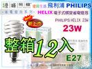 【PHILIPS飛利浦】燈泡 E27.2...
