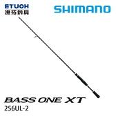 漁拓釣具 SHIMANO 18 BASS ONE XT 256UL-2 [淡水路亞竿]
