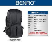 BENRO 百諾 FALCON 400 獵鷹400 獵鷹系列雙肩攝影背包  打鳥專用專業大砲長焦鏡頭適用
