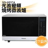 【國際牌Panasonic】27公升光波變頻燒烤微波爐 NN-GF574-超下殺