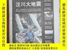 二手書博民逛書店罕見齊魯晚報(2008年5月13日—22日,共10期)(汶川地震