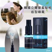 (即期商品) 韓國立體豐盈髮根造型噴霧25ml