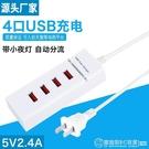多孔USB充電器 多功能多USB充電器 四口1.5米插線板排插快速 圖拉斯3C百貨