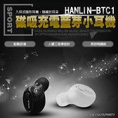 【台灣品牌】HANLIN 迷你磁吸充電 無線藍芽耳機 無線耳機 運動藍芽耳機 運動藍牙耳機