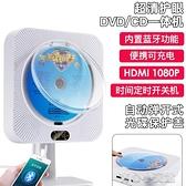 隨身聽壁掛式CD機播放器DVD影碟機家用高清便攜胎教英語學習cd機隨身聽YYJ 育心館 雙十一特惠