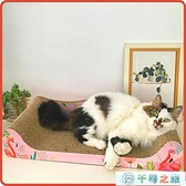 貓抓板盆立式瓦楞紙貓爪窩貓咪玩具磨爪器耐磨大號防抓貴妃椅沙發【千尋之旅】