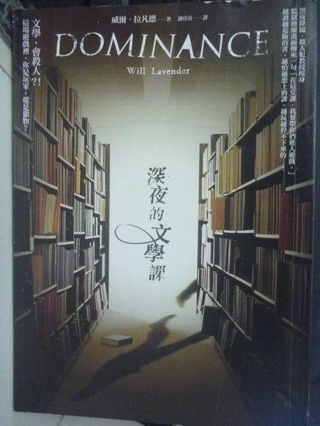 【書寶二手書T7/一般小說_INK】深夜的文學課_威爾.拉凡德