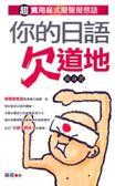 (二手書)你的日語欠道地(隨身書)