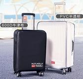 加厚拉桿箱套 行李耐磨防水箱罩 20/24/26/28寸半透明皮箱保護套 向日葵