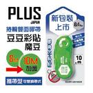 【新包裝上市】 PLUS 普樂士 TG-1121 豆豆彩貼 魔豆 正帶 8.4MM*10M 綠 /個
