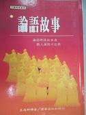 【書寶二手書T5/文學_JDB】論語故事_下村湖人, 王進祥