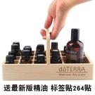 精油盒doterra多特瑞精油展示盒提籃木盒收納精油木盒21格 智慧e家