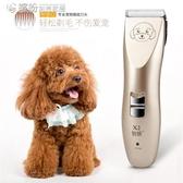 狗狗剃毛器 寵物電推剪給小狗狗剃毛器剪毛神器工具套裝剃狗毛推子推毛器 「快速出貨」