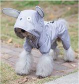 卡通動物造型狗狗雨衣四腳防水狗雨衣小型犬泰迪小狗雨披寵物衣服  夢想生活家